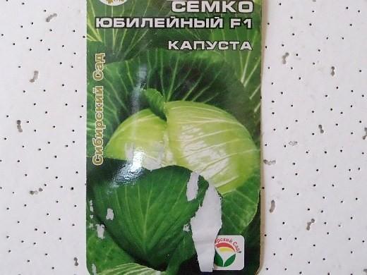 лучшие сорта капусты белокочанная семко юбилейный f1