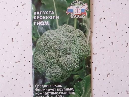 лучшие сорта капусты брокколи гном