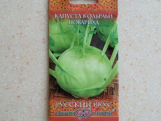 лучшие сорта капусты кольраби повариха