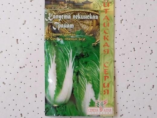лучшие сорта капусты пекинская гранат