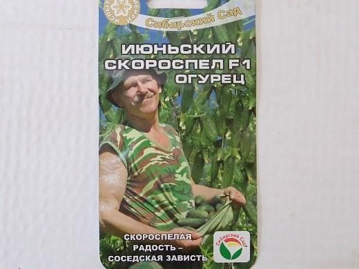 лучшие сорта огурцов для открытого грунта и теплицы - семена июньский скороспел f1