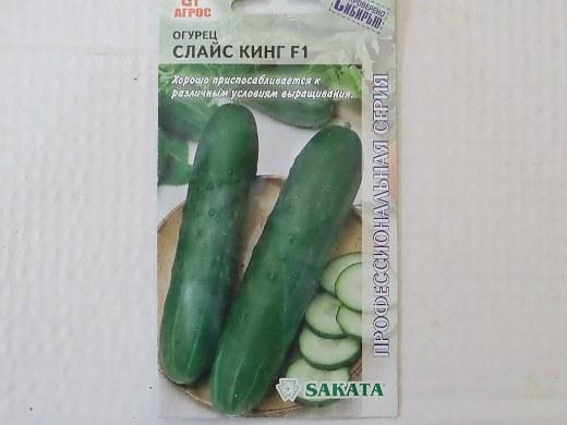 лучшие сорта огурцов для открытого грунта и теплицы - семена слайс кинг f1