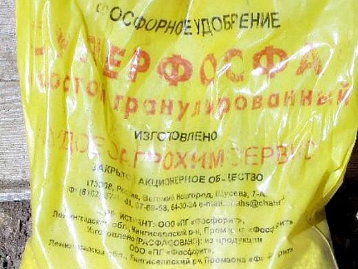 удобрения для баклажанов подкормка при выращивании - суперфосфат