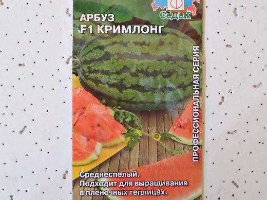 лучшие сорта арбузов с фото и описанием - f1 кримлонг