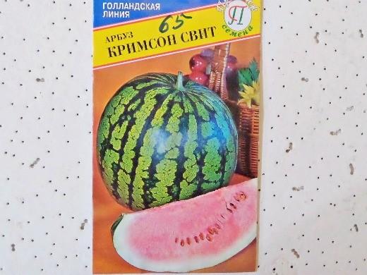 лучшие сорта арбузов с фото и описанием - кримсон свит