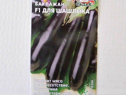 баклажан f1 для шашлыка, лучшие сорта для открытого грунта и теплиц