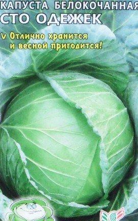как повысить урожайность капусты в открытом грунте - белокочанная семена сорт сто одежек